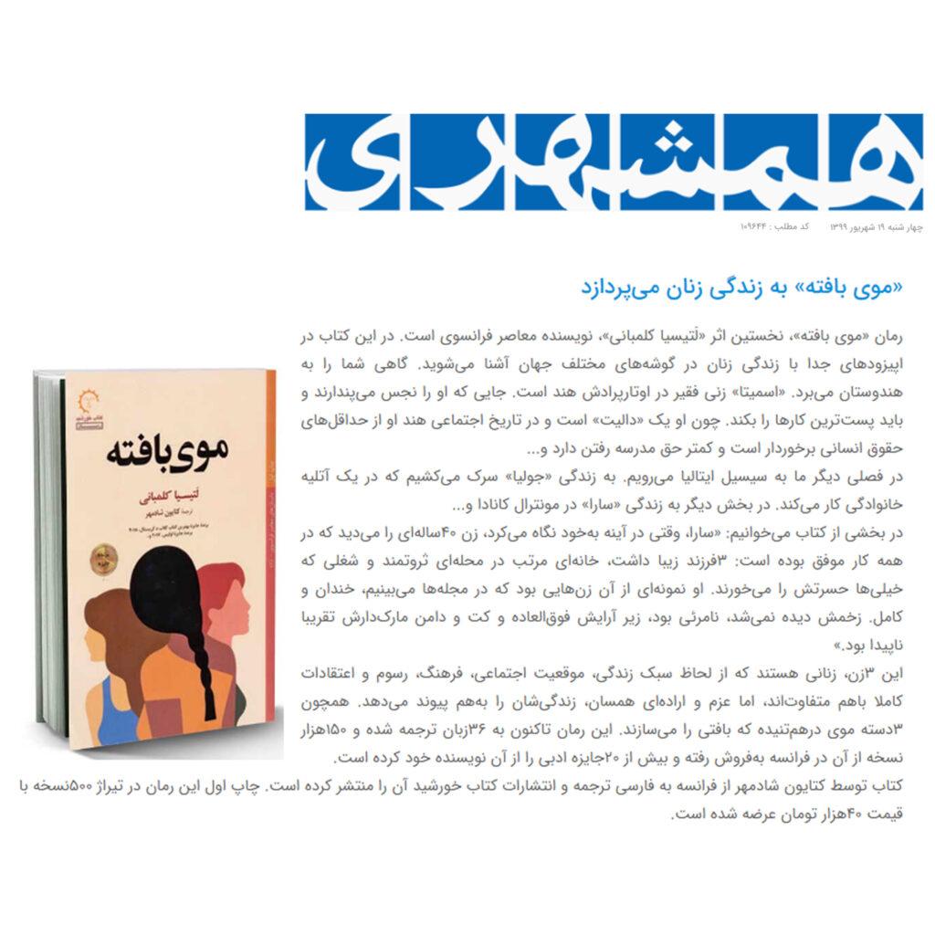 معرفی کتاب موی بافته در روزنامه همشهری