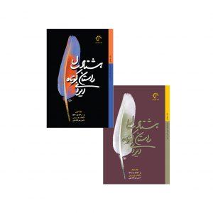 هشتاد سال داستان کوتاه ایرانی- جلد 1 و 2