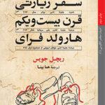 بررسی کتاب سفر زیارتی قرن بیست و یکم هارولد فرای در نشریه جهان کتاب