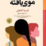 بررسی کتاب موی بافته در نشریه جهان کتاب